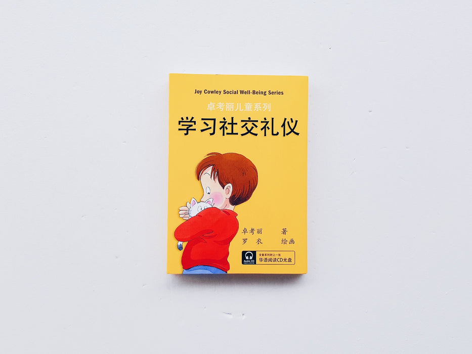 Joy Cowley Well-Being Series: Social Well-Being (Chinese Edition) (Set of 8 booklets with Audio CD)