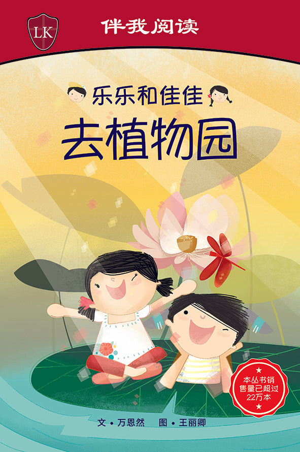 乐乐和佳佳去植物园 (Timmy & Tammy Series: At the Botanic Gardens)