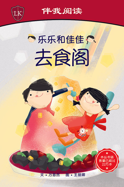 乐乐和佳佳去食阁 (Timmy & Tammy Series: At the Food Court)