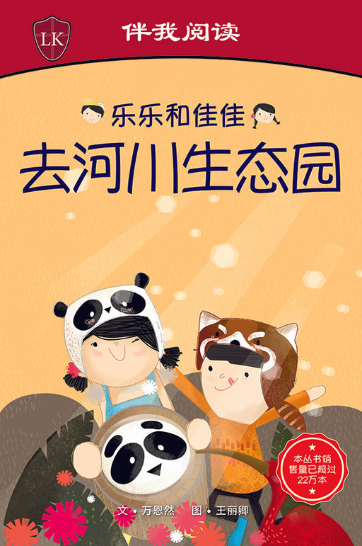 乐乐和佳佳去河川生态园 (Timmy & Tammy Series: At the River Safari)
