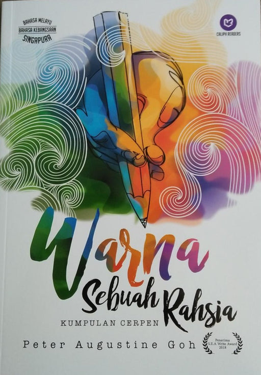 Warna Sebuah Rahsia (The Colour of Secret)