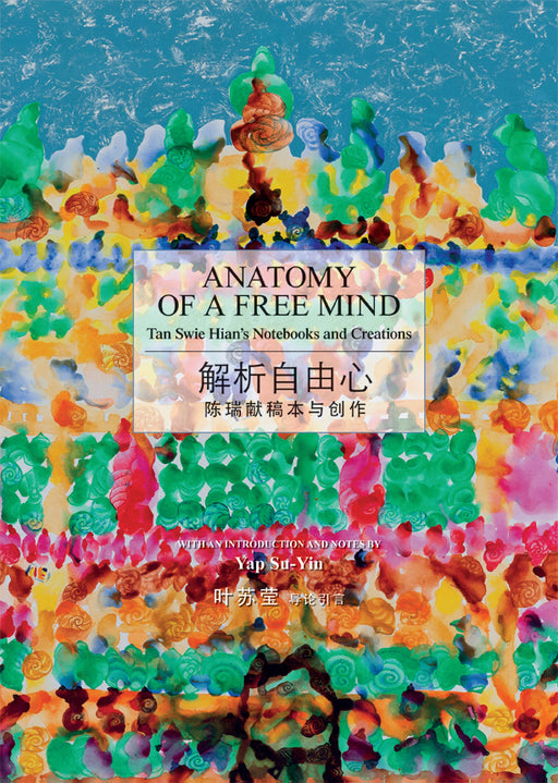 Anatomy of a Free Mind