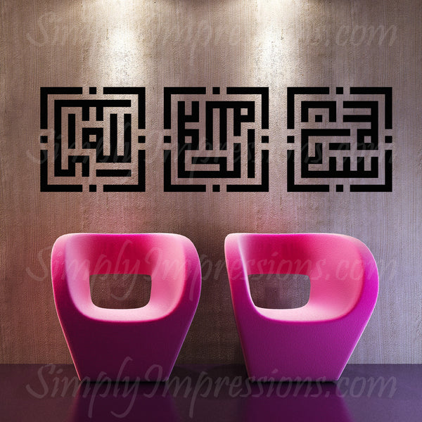 Square Kufic Muslim Arabic Calligraphy Islamic sticker Decals Wall Art Salam, Our modern / traditional arts give illusions of hand painted decor, great as Ramadan Eid gifts & party favors, decorate prayer areas schools and home