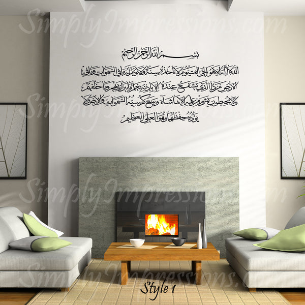 Ayat Kursi  Arabic Modern Calligraphy Decal Islamic Wall Arts Salams Heart of Quran Al Bakara Verse 255 Muslim contemporary sticker Decoration fulfill your desire (irada) looks like custom hand painted arts original decor