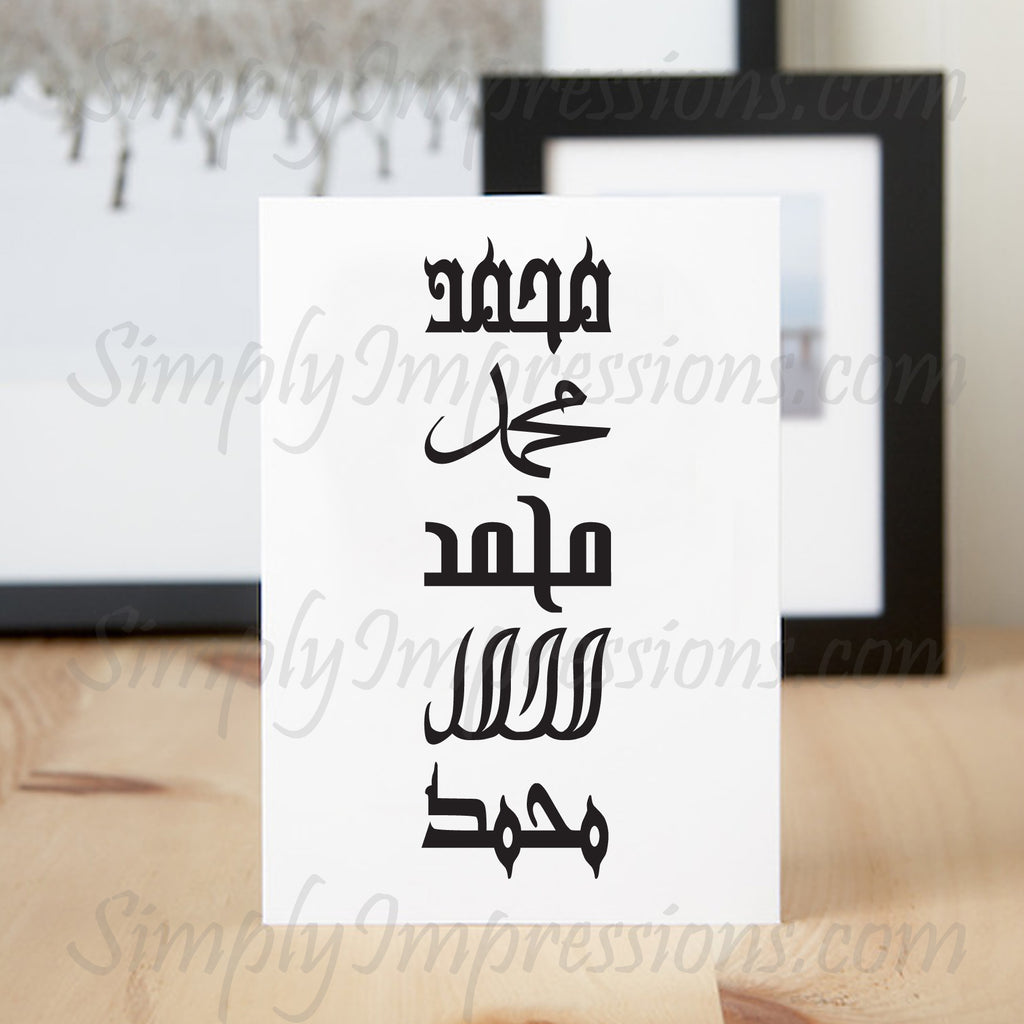 Pack of 10- Mohammad