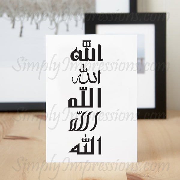 Pack of 10- Allah