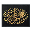 Surah Al Noor- Allah Is The Light Of The Heaven An Earth- Framed Art