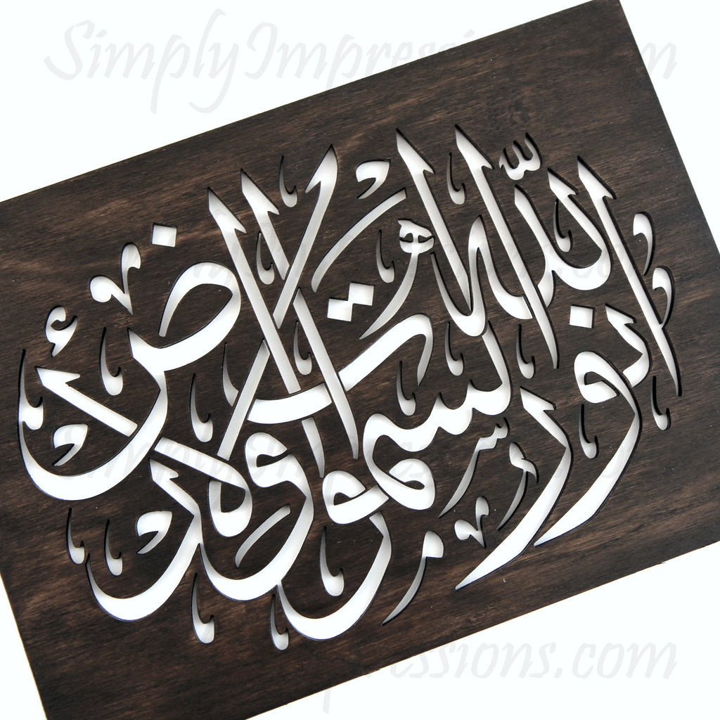Allah Is The Light Of The Heaven And Earth Wood Cutout Muslim Wall Art Decorative Islamic free standing laser wood engraving arts. Custom finished modern contemporary decor in walnut, mahogany, pecan and oak. Ideal wedding gift.