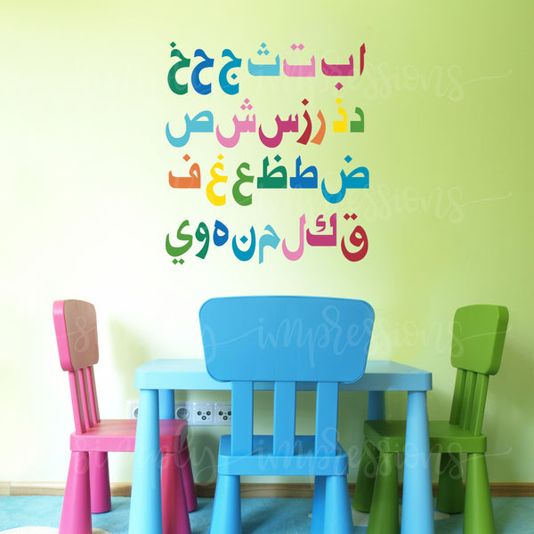 Rainbow Arabic Alphabet decals stickers colorful wall art decoration Modern decor with 28 letters of Arabic for Islamic school class room made of vinyl easy to apply in custom colors. Gifts for Ramadan, Eid, baby shower, nursery.