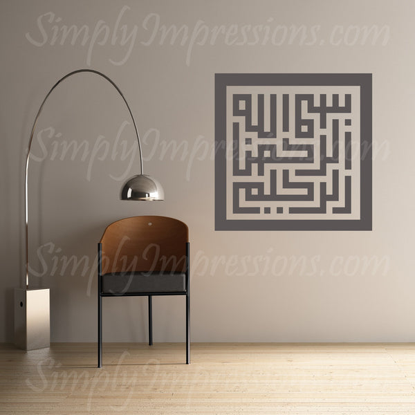 Bismillah ir rahman niraheem Modern Islamic Wall Art Decal calligraphy بسم الله الرحمن الرحيم In the name of Allah most Gracious most Merciful sticker decoration for Muslims, gift Eid Ramadan weddings presents hand painted effect