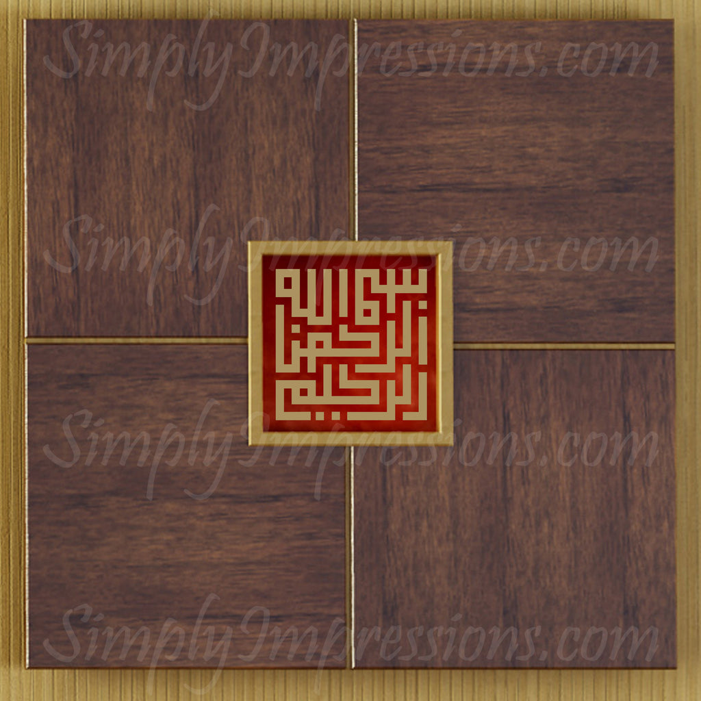 Party Favors بسم الله الرحمن الرحيم Modern Islamic wall art decal Bismillah Muslim sticker in Arabic Square kufic calligraphy picture frame artwork decoration decor in mosque. Gifts presents for Ramadan Eid Wedding graduation