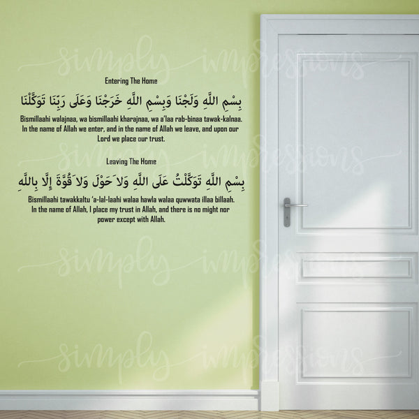 Daily Dua Arabic prayer when entering leaving home mosque wall decal https://www.simplyimpressions.com/products/daily-duas-1 Custom Muslim Islamic sticker art with translation transliteration of supplication Place decor above doors windows and interiors of cars wrap art Made of Vinyl