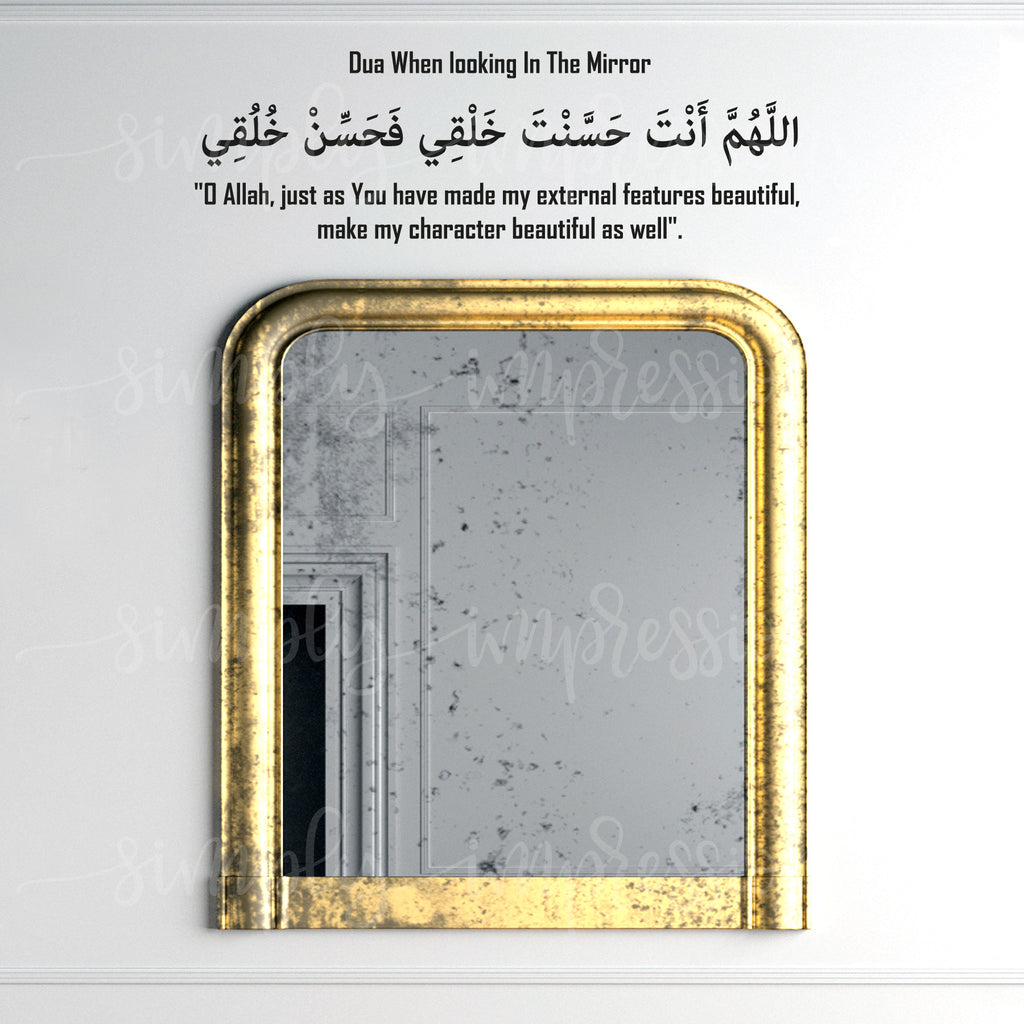 Dua Arabic prayer when looking into the mirror wall decal art Custom Muslim sticker decor with translation of supplication O Allah, just as You have made my external features beautiful make my character beautiful as well