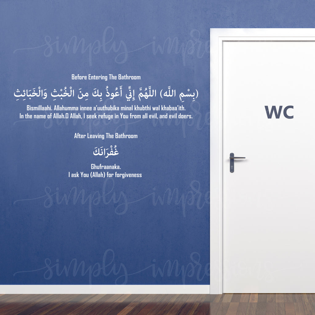 Dua Arabic prayer art when entering leaving bathroom mosque wall decal Custom Muslim Islamic sticker art with translation transliteration of supplication Place decor above doors windows and interiors of cars wrap art Made of Vinyl