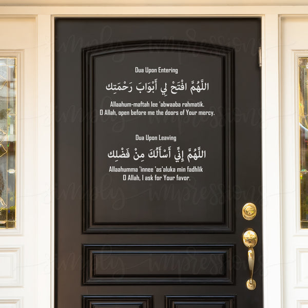 Dua Upon Entering & Leaving