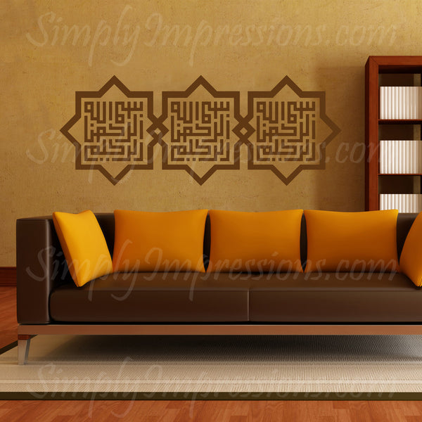 Bismillah ir rahman niraheem Modern Islamic Wall Art Decal Sticker  Your (Irada) desire for beautiful Arabic geometric star design in square modern kufic Calligraphy has hand painted effect great as Eid Ramadan gifts decoration