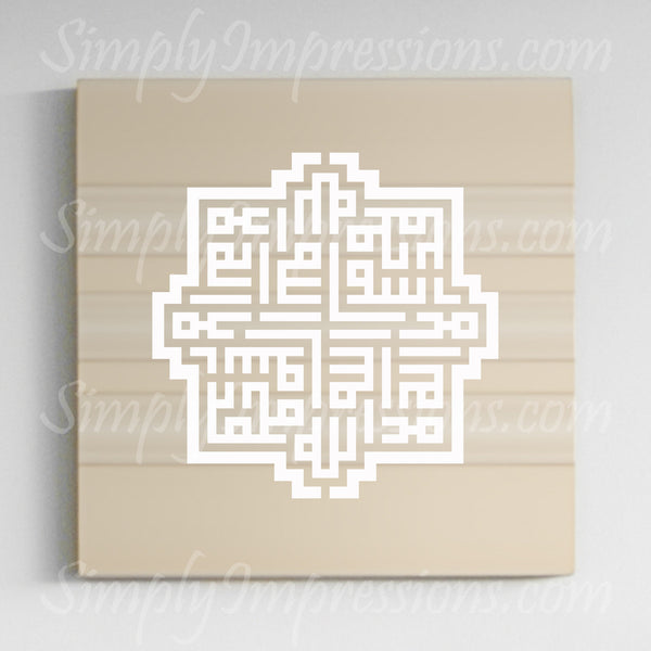 Party Favors- La ilaha illallah in Square Kufic