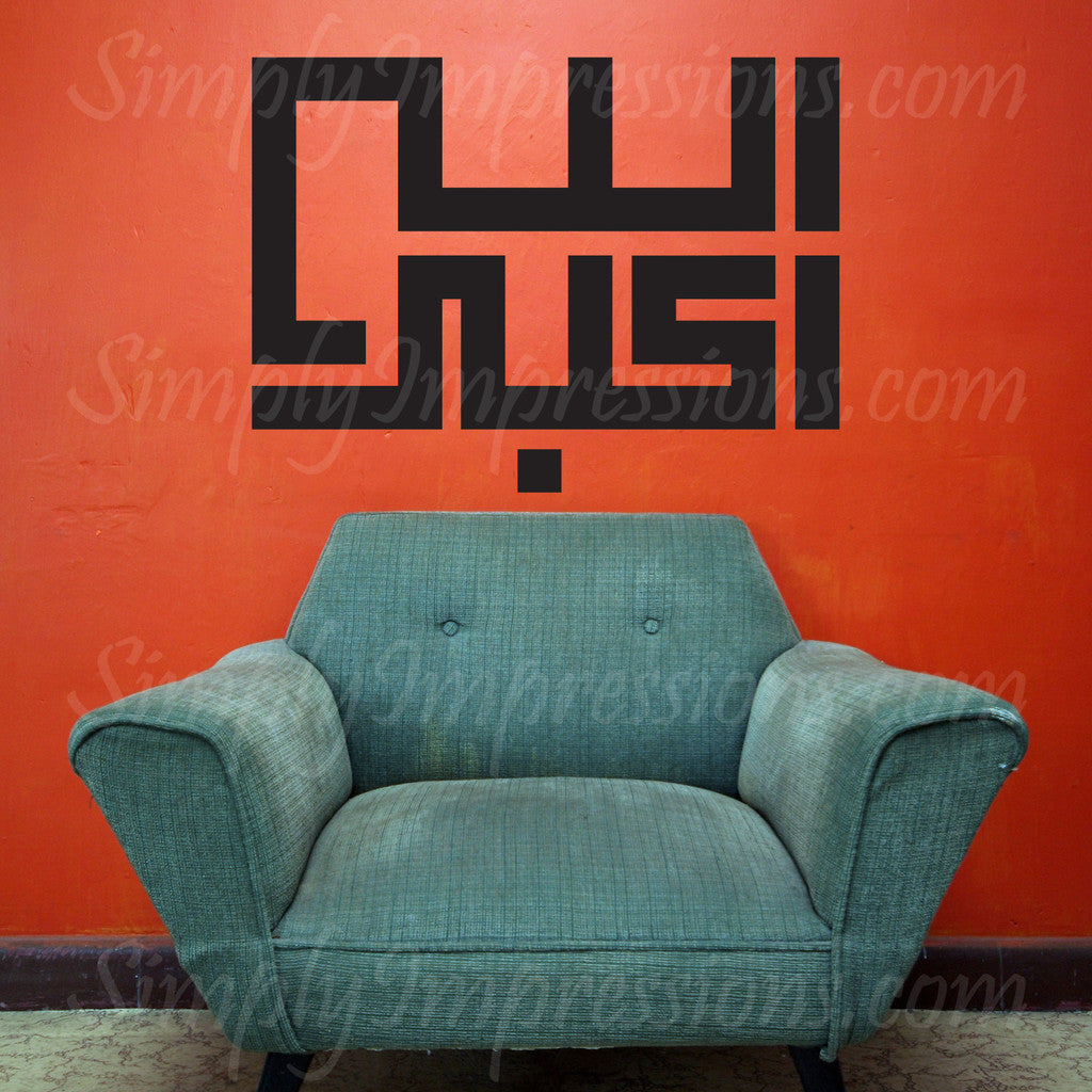 Allah Akbar in Square Kufic By Peter Gould Muslim stikers. Arabic Calligraphy Art for Sale in bold graphic Islamic text translates to 'God is Great'. Modern wall decals decorations ideal for prayer areas vehicles cars.