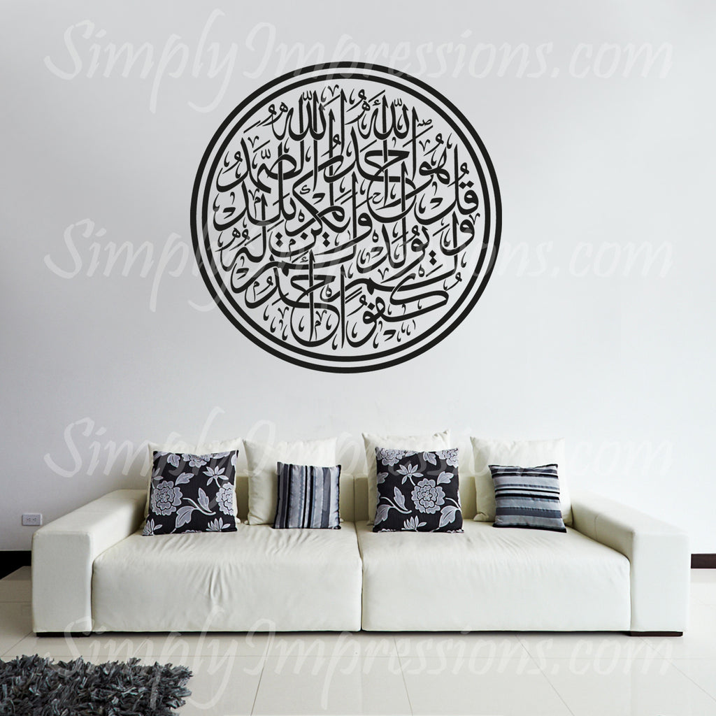 SALE- Surah Al- Ikhlas (Traditional Round)