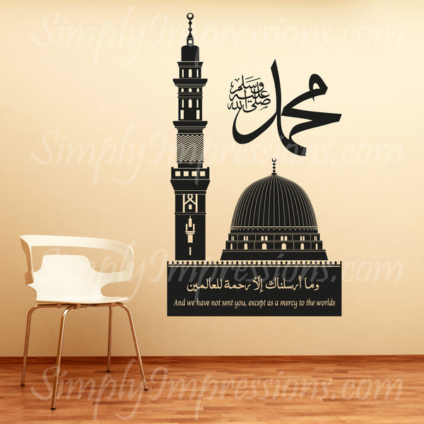 Al-Masjid an-Nabawi Muhammad (SAW) Muslim Islamic Wall Art Decoration Prophet Muhammad Mosque in Medina wall art decal Islamic Arabic calligraphy modern decor for mosque, Masjid, schools, prayer room and place of worship divine