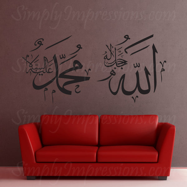 Allah & Mohammad Arabic Islamic Wall Art Calligrapgy in Thuluth Text الله (swt) andمحمد (saw) stickers vinyl decal decoration for prayer worship areas. Colorful large modern and traditional Muslim decor arts for sale (irada)
