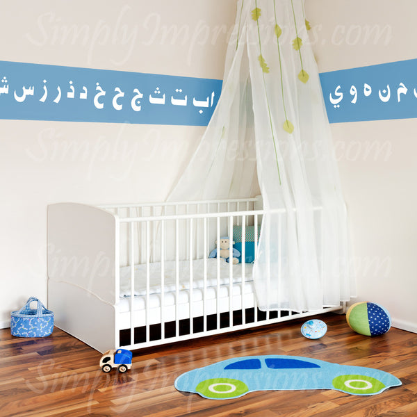 learn Arabic Alphabet decals stickers colorful wall art decoration Modern decor with 28 letters of Arabic for Islamic school class room made of vinyl easy to apply in custom colors. Gifts for Ramadan, Eid, baby shower, nursery.