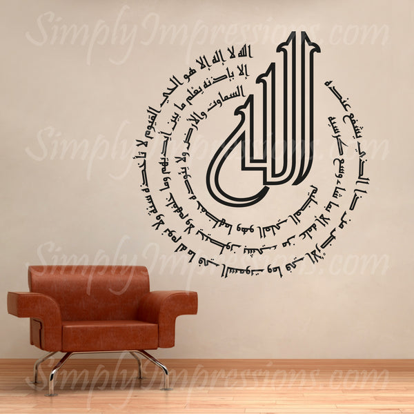 Ayat Kursi & Allah Arabic Modern Calligraphy Decal Islamic Wall Arts Salaams Heart of Quran Al Bakara Verse 255 Muslim contemporary sticker Decoration fulfill your desire (irada) looks like custom hand painted arts original decor