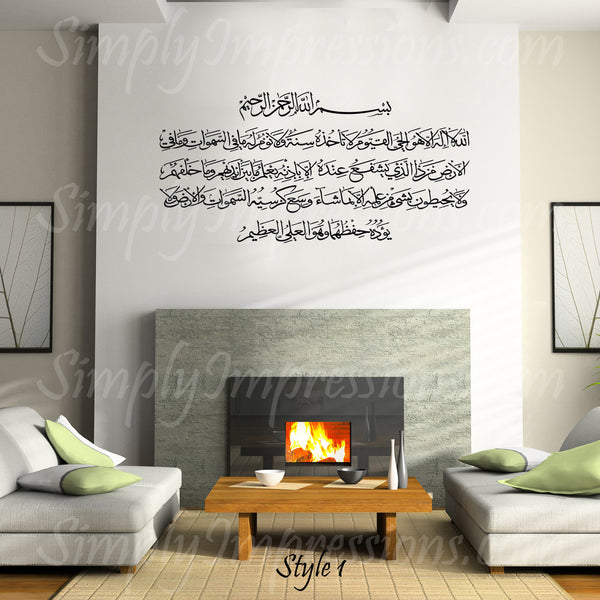 Traditional Arabic Ayat Kursi Calligraphy Decal Islaimc Wall Art Heart of Quran Al Bakarah verse 255 vinyl decor for walls in thuluth text. Custom fit for mosque & prayerroom. Gift the desire (irada) of Arts for Eid & Ramadan