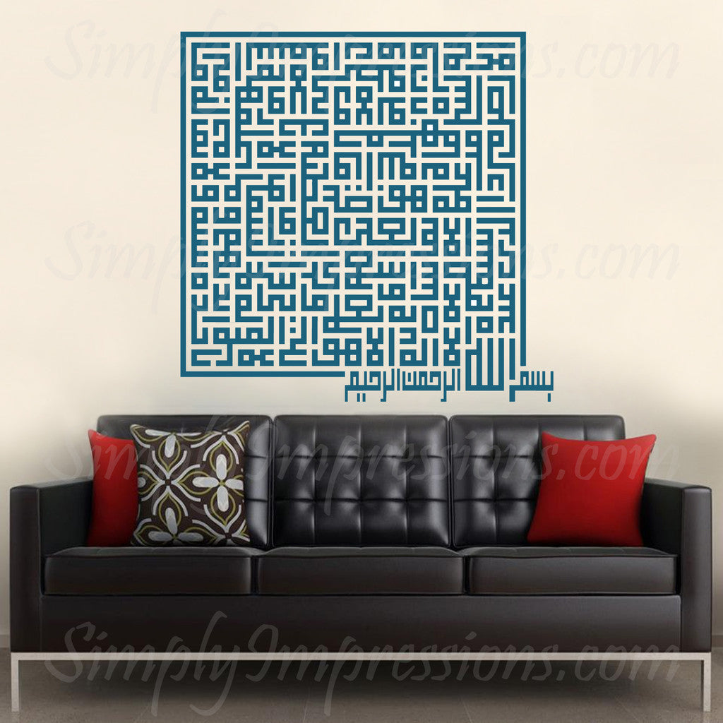 Ayat Kursi Square Kufic Text Arabic Calligraphy Decal Islamic Wall Art Heart of Quran Al Bakara Verse 255 modern Muslim style contemporary sticker Fulfill the desire (irada) with custom hand painted arts for mosque and home decor