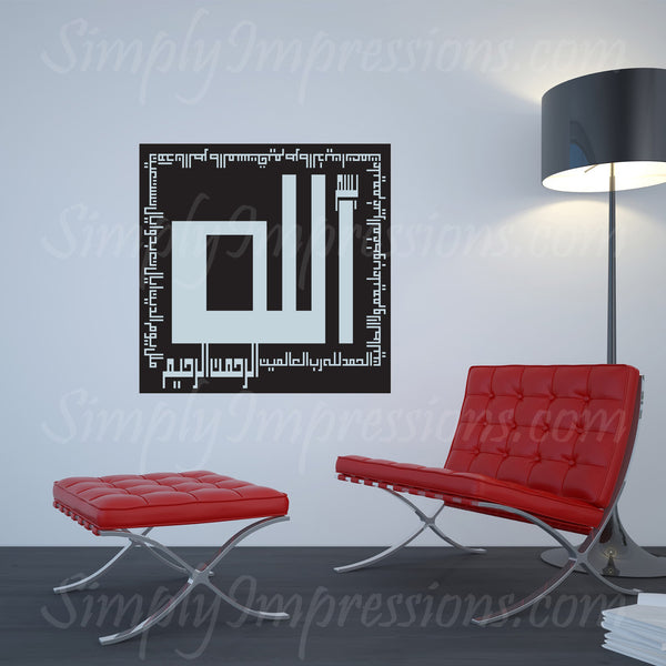 Modern Islamic Arabic wall art Al Fatiha in square kufic for muslim, islam, opening verse of Quran with Allah ideal gift decoration for mosque school and home.