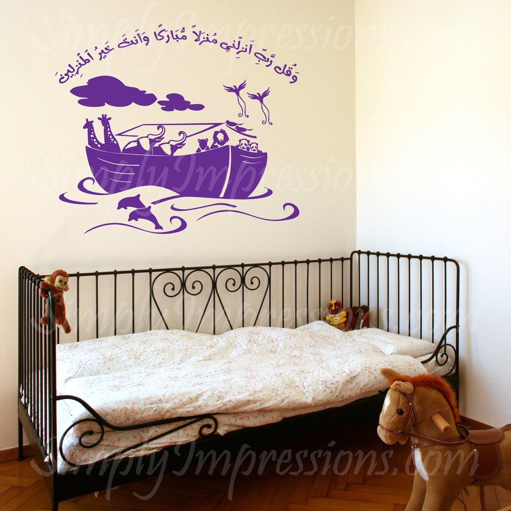 Noah's Ark with Quote- English or Arabic