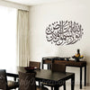 Allah is the light of the heaven and earth, Modern Islamic wall art Qur'an Al-Noor 24:35 contemporary home decoration wall decal stickers made of vinyl. Place in mosque, schools give a wedding, house warming or graduation gift.