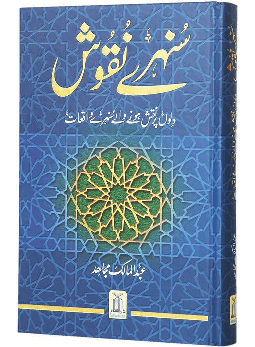Order your copy of Sunehray Naqoosh published by Darussalam Publishers from Urdu Book to get a huge discount along with  Shipping and chance to win  books in the book fair and Urdu bazar online.