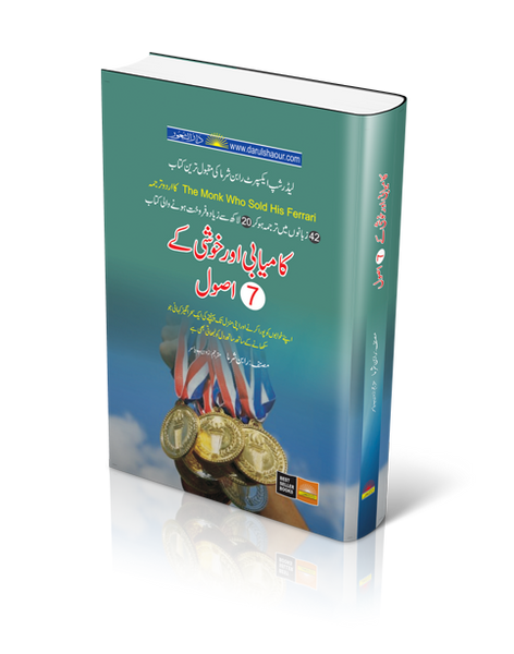 Order your copy of THE MONK WHO SOLD HIS FERRARI published by Dar ul Shaour Publishers and Book Sellers from Urdu Book to get a huge discount along with  Shipping and chance to win  books in the book fair and Urdu bazar online.