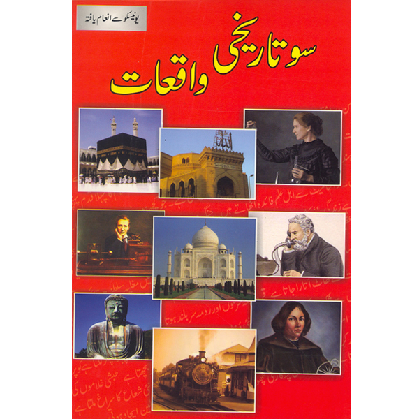 Order your copy of 100 Tareekhi Waqiat published by Ferozsons from Urdu Book to get a huge discount along with  Shipping and chance to win  books in the book fair and Urdu bazar online.