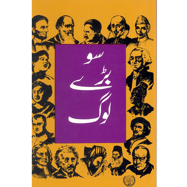 Order your copy of 100 Baray Log published by Ferozsons from Urdu Book to get a huge discount along with  Shipping and chance to win  books in the book fair and Urdu bazar online.