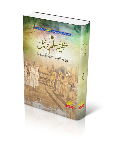 Order your copy of 100 AZEEM MUSLIM JARNAIL  published by Dar ul Shaour Publishers and Book Sellers from Urdu Book to get a huge discount along with  Shipping and chance to win  books in the book fair and Urdu bazar online.