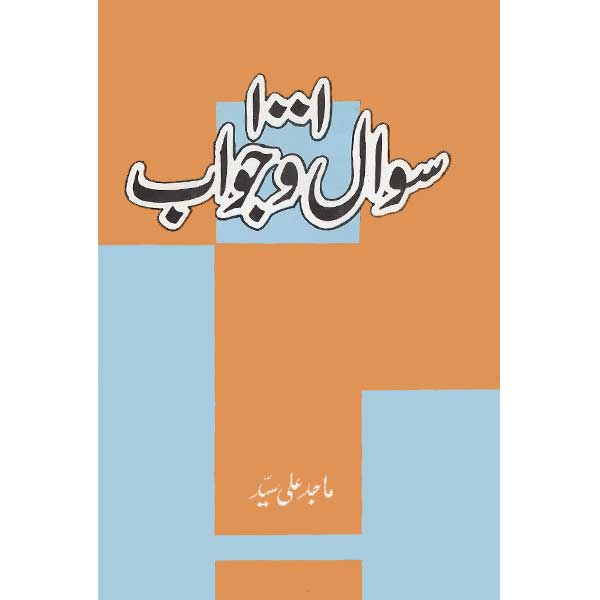 Order your copy of 1001 Sawal O Jawab published by Ferozsons from Urdu Book to get a huge discount along with  Shipping and chance to win  books in the book fair and Urdu bazar online.