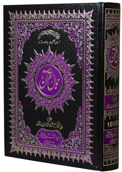 Order your copy of Quran Pak Word to Word Translation published by Zia-ul-Quran Publishers from Urdu Book to get a huge discount along with  Shipping and chance to win  books in the book fair and Urdu bazar online.