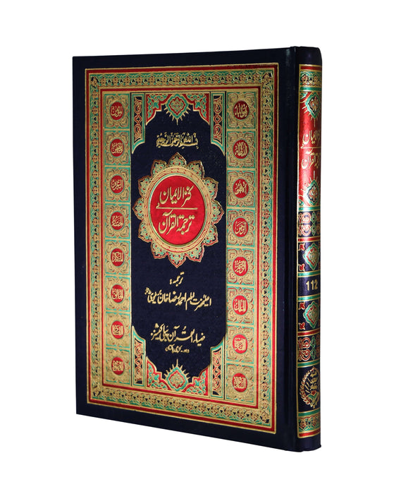 Order your copy of Quran Pak Translation & Tafseer (Kaznul Eman) - Large size published by Zia-ul-Quran Publishers from Urdu Book to get a huge discount along with  Shipping and chance to win  books in the book fair and Urdu bazar online.