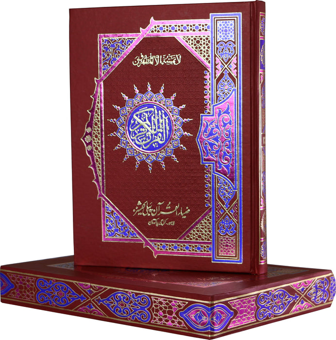 Order your copy of Quran Pak Translation & Tafseer (Kaznul Eman) With Case published by Zia-ul-Quran Publishers from Urdu Book to get a huge discount along with  Shipping and chance to win  books in the book fair and Urdu bazar online.