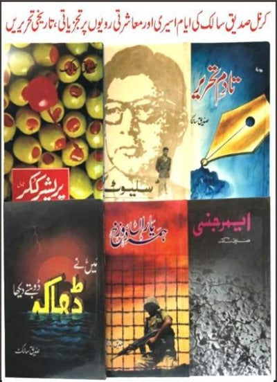 Order your copy of Siddique Salik | 6 Books | Bundle Offer صدیق سالک | 6 کتب | بنڈل آفر from Urdu Book to earn reward points and free shipping on eligible orders.
