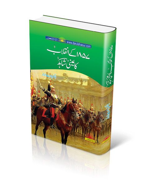 Order your copy of 1857 KAY INQLAB KA AINI SHAHID  published by Dar ul Shaour Publishers and Book Sellers from Urdu Book to get a huge discount along with FREE Shipping and chance to win free books in the book fair and Urdu bazar online.