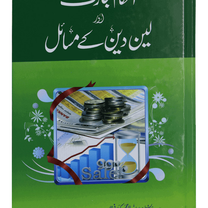 Order your copy of From Ahkam-e-Tijarat aor Lain Dain K Masail published by Darussalam Publishers from Urdu Book to get a huge discount along with  Shipping and chance to win  books in the book fair and Urdu bazar online.