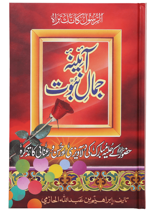 Order your copy of Aaina Jamal-e-Nabuwat published by Darussalam Publishers from Urdu Book to get huge discount along with FREE Shipping and chance to win free books in book fair and urdu bazar online.
