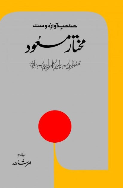 Order your copy of Sahib E Awaz E Dost Mukhtar Masood صاحبِ آوازِ دوست مختار مسعود published by Book Corner from Urdu Book to get discount along with vouchers and chance to win books in Pak book fair.