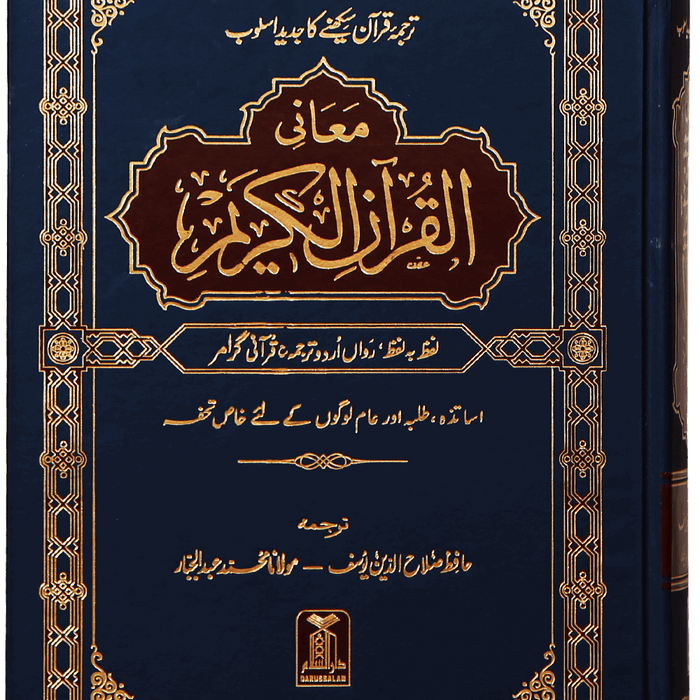 Order your copy of Maani ul Quran معانی القرآن الکریم published by Darussalam Publishers from Urdu Book to get a huge discount along with  Shipping and chance to win  books in the book fair and Urdu bazar online.