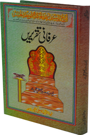 Order your copy of Irfani Taqriren published by Zia-ul-Quran Publishers from Urdu Book to get a huge discount along with  Shipping and chance to win  books in the book fair and Urdu bazar online.