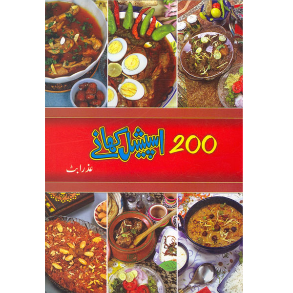 Order your copy of 200 Special Khanay published by Ferozsons from Urdu Book to get a huge discount along with  Shipping and chance to win  books in the book fair and Urdu bazar online.