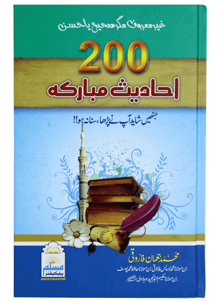 Order your copy of 200 Ahadees-E-Mubarika 200 احادیث مبارکہ published by Darussalam Publishers from Urdu Book to get a huge discount along with FREE Shipping and chance to win free books in the book fair and Urdu bazar online.